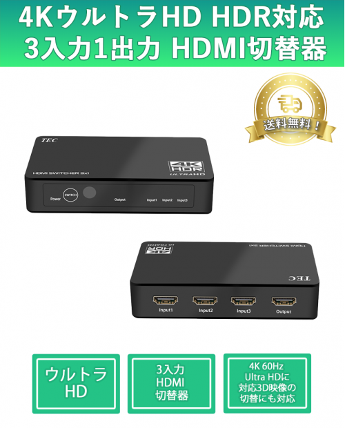 THDSW31-4K60 4K Ultra HD HDR 3 Input 1 Output HDMI Switcher