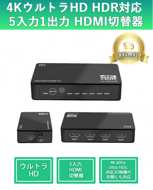 THDSW51-4K60 4K HDR compatible 5 input 1 output HDMI Switcher