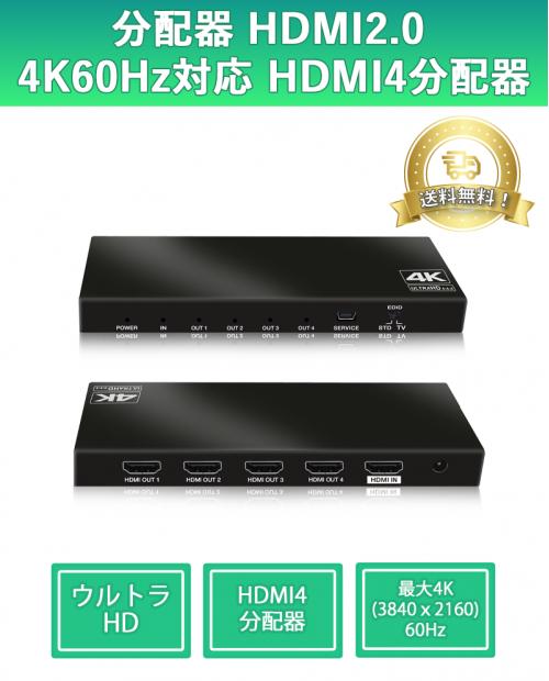 THDSP14D-4K60 distributor HDMI 2.0 4K60Hz compatible HDMI 4 distributor