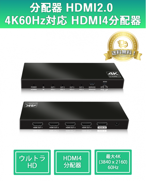 THDSP14D-4K60 distributor HDMI 2.0 4K60Hz compatible HDMI 4 distributor