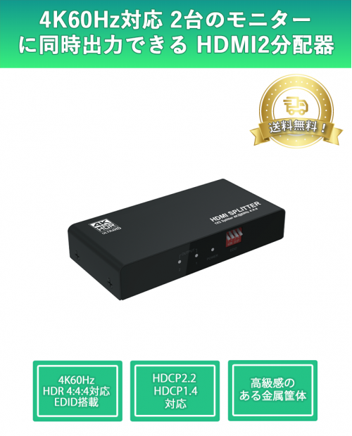 THDSP12X2-4K60S 4K60Hz Compatible HDMI Video 2 Output Distributor