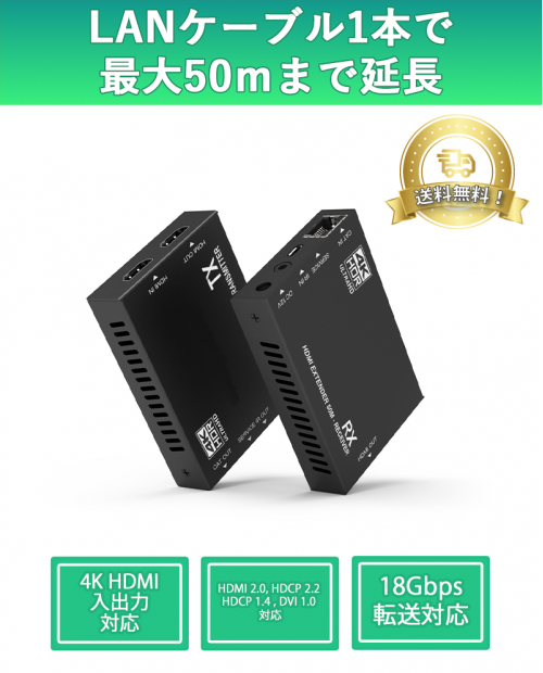 TEHDMIEX50-4K60 HDMI EXTENDER 50M Extend up to 50m with one LAN cable