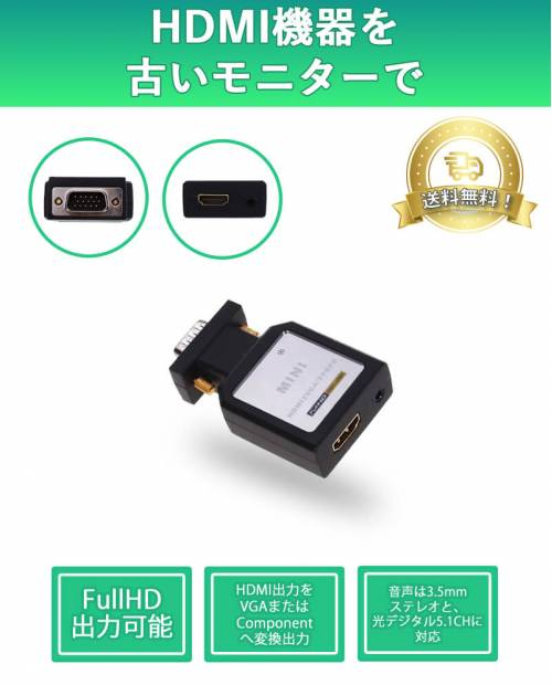 Mini converter device that outputs display from Digital HDMI or Analog composite terminal to VGA