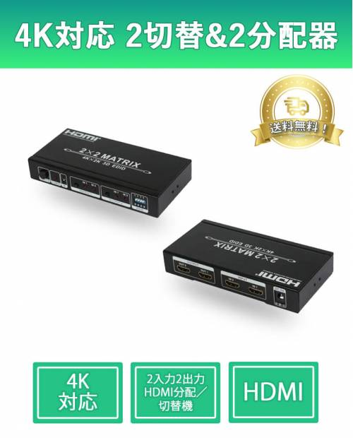 Easy multi-switcher distributor device 4K compatible with 2 inputs and 2 outputs