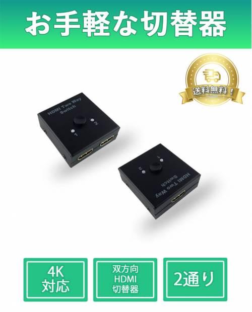 2通りの切替方法が選べるHDMI切替機 4K解像度対応