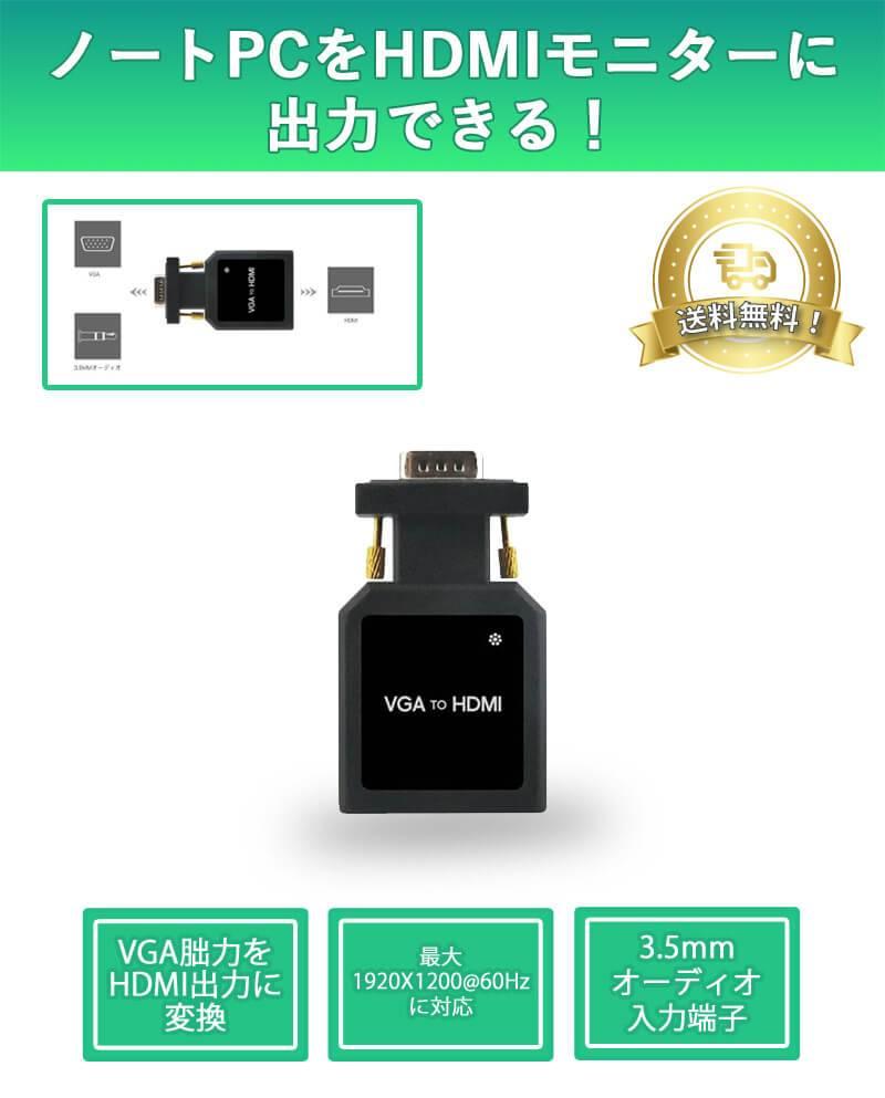 VGA端子をHDMI端子に変換する変換器