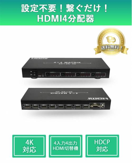 HDMI 4 input 4 output Distribution Switch 4K resolution compatible THD44MSP-4K