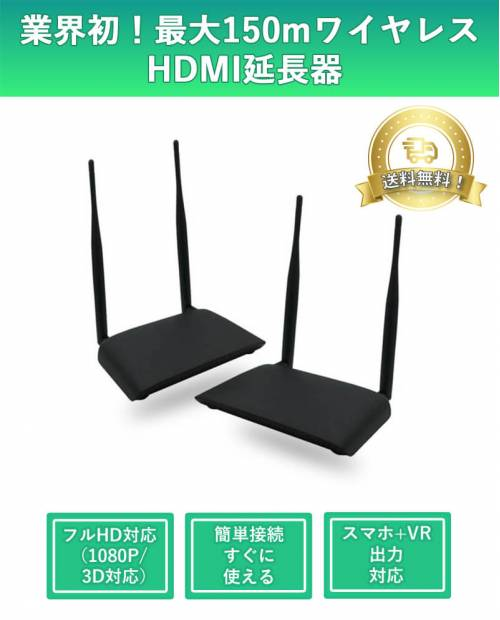 Wireless HDMI display extender up to 150 meters maximum extension!