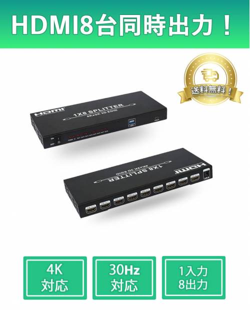HDMI display splitter device that can output up to 8 displays simultaneously