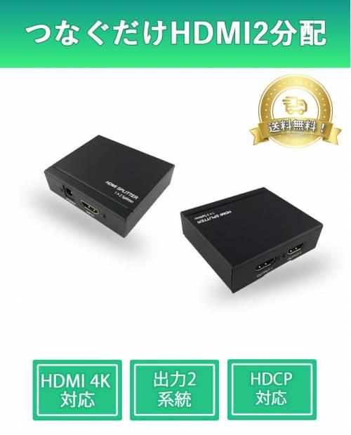 HDMI映像を2つのモニターに同時出力する2分配器
