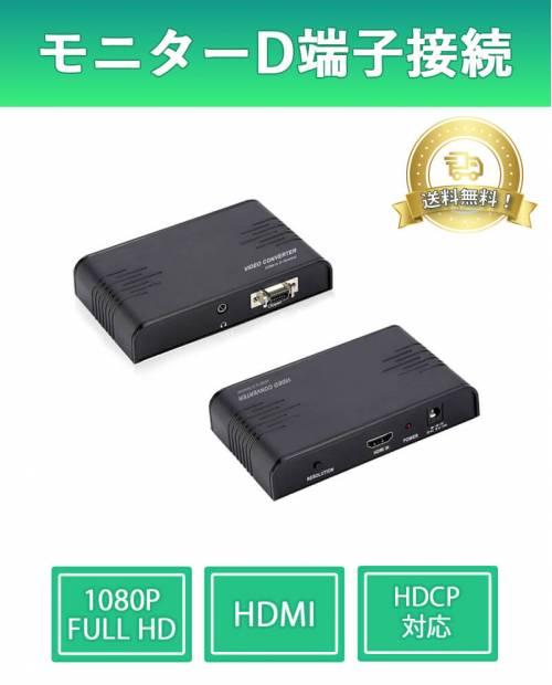 HDMI端子をD端子に変換する変換器