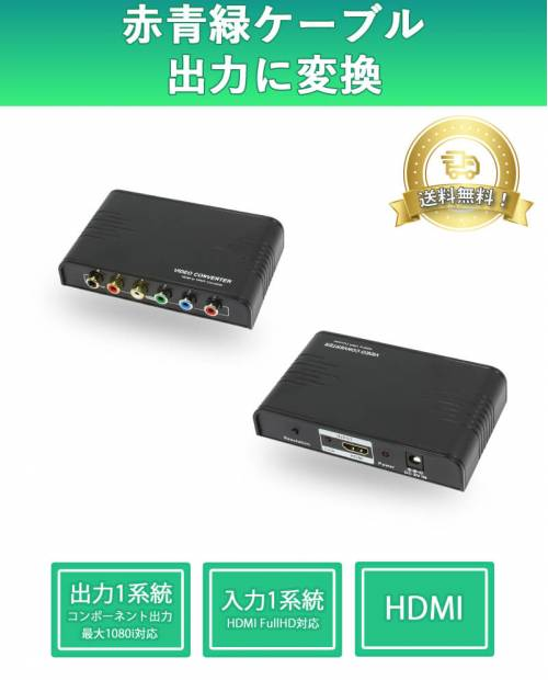 HDMI端子をコンポーネント端子に変換する変換器