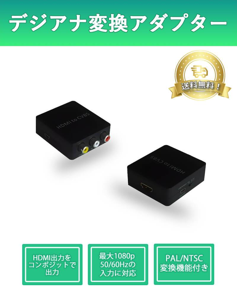 Converter device that converts digital HDMI signal to Analog composite terminal