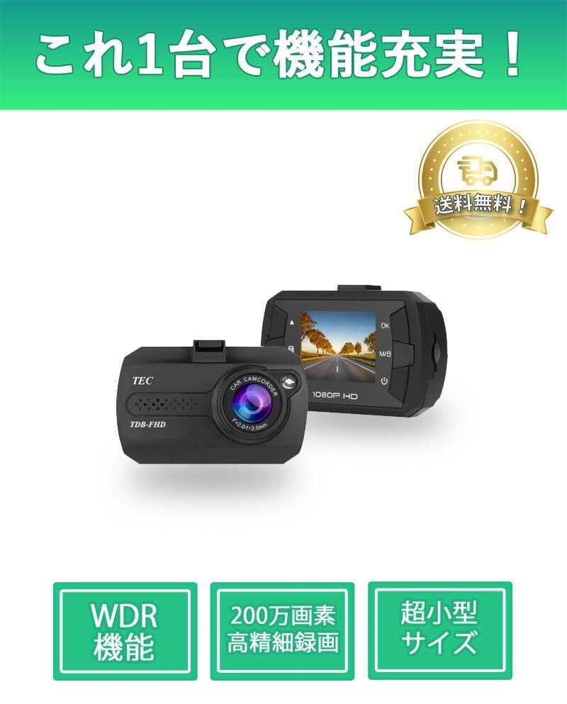Full HD Compatible Mini Drive Recorder TDB-FHD