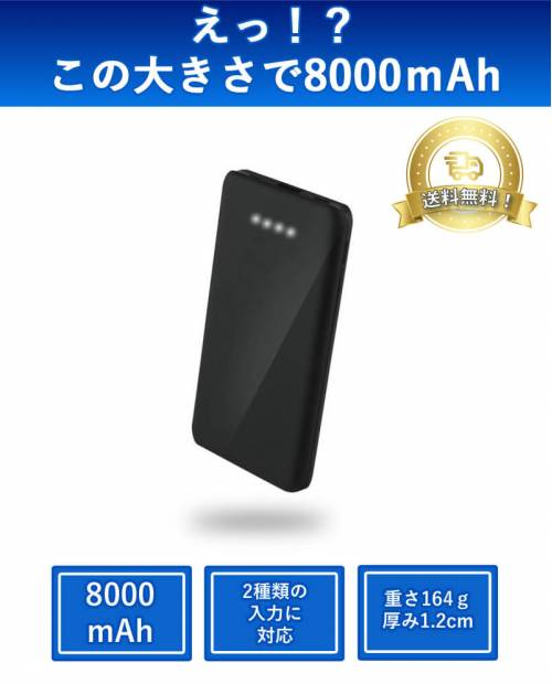 Thin Mobile Battery 8000 mAh 2.5 A output Type-C input compatible TMB-8K