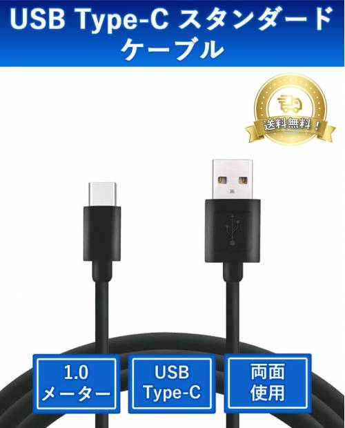 TERAGRAND Type-C USB 2.0 Standard Cable 1.0 m Black USB2-WU89