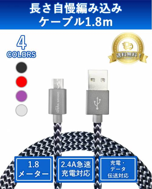 TERAGRAND microUSB Cable 1.8m 2.4A Output Compatible
