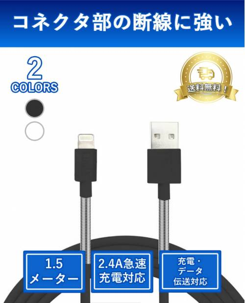 TERAGRAND Spring Guard Lightning Cable 1.5m