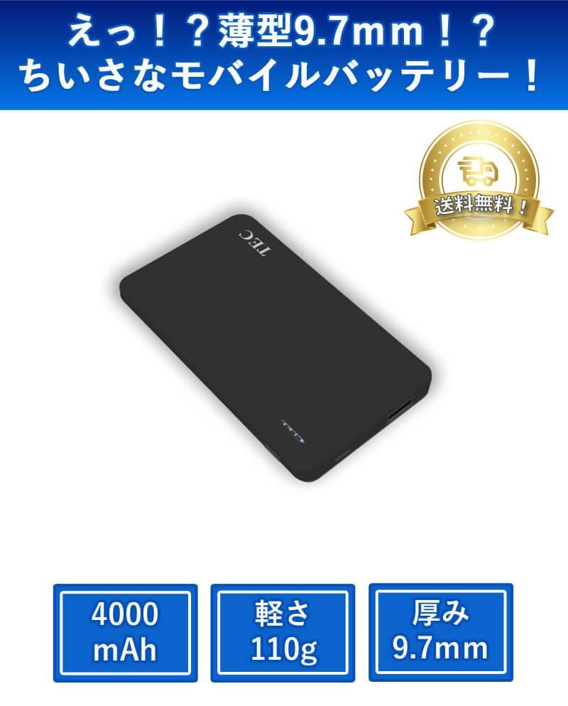 4000mAh Thin Mobile Battery TMB-4K