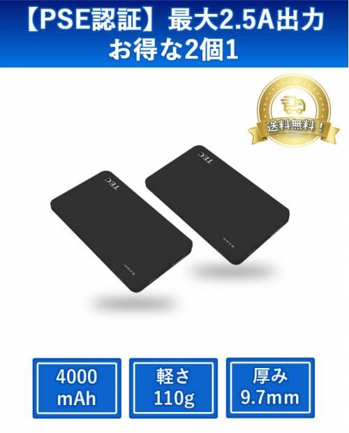 4000mAh Thin, lightweight mobile battery 2 pieces set TMB-4KBK2P