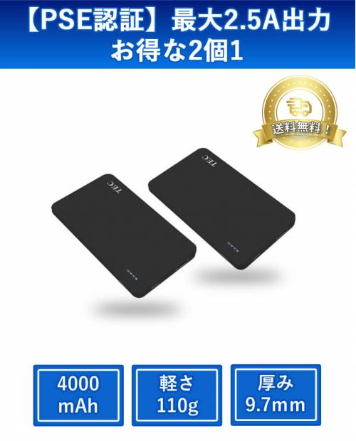 4000mAh Thin, lightweight mobile battery 2 pieces set TMB-4KBK2P