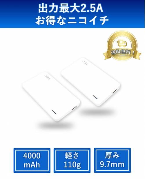 お得な2個セット驚異の薄型9.7mm モバイルバッテリー4000mAh