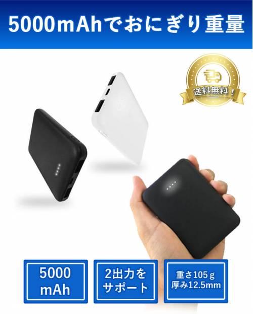 手のひらに収まるサイズ感!超小型 モバイルバッテリー容量5000mAh