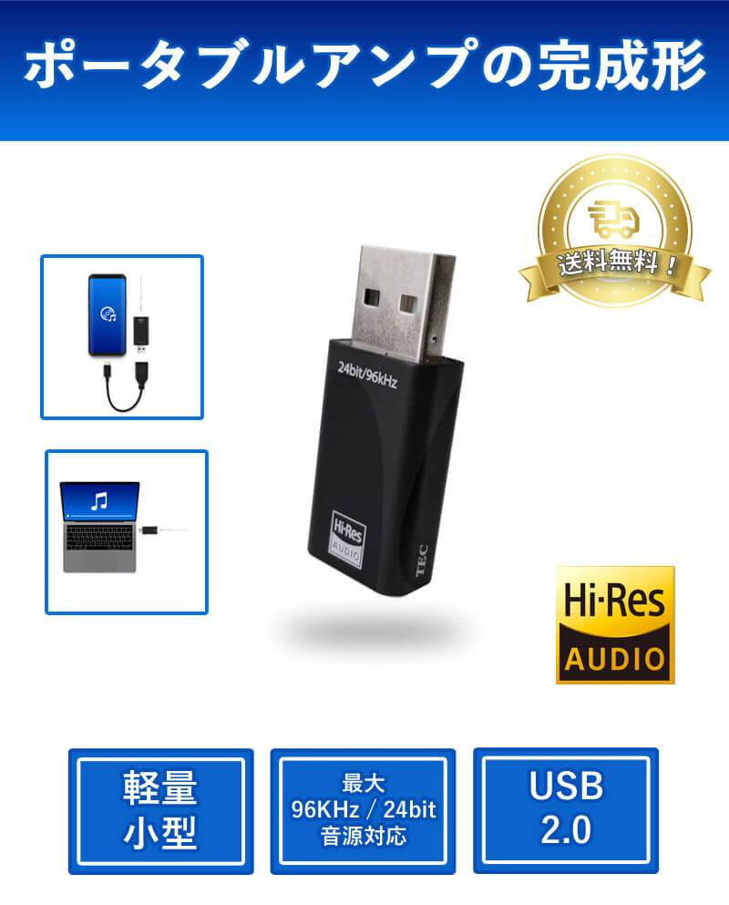 Small and lightweight USB Hi-Fi Audio Adapter! That Improves the sound quality from your PC or Smartphone