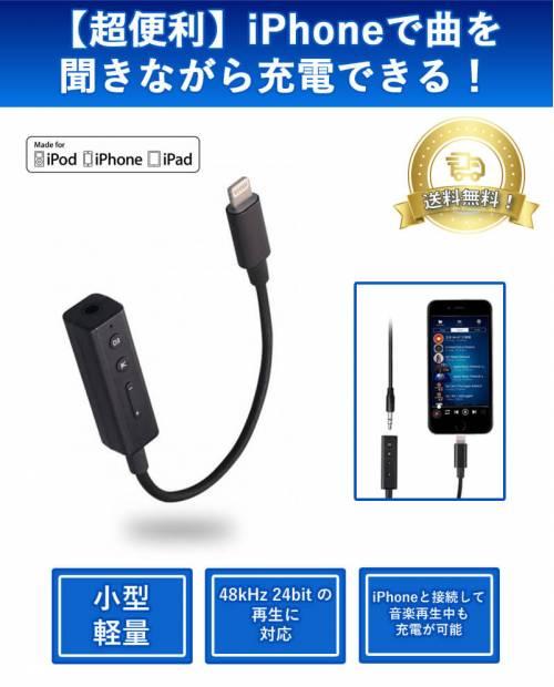 最新のiPhoneに対応 有線イヤホンを 使いながら充電もできる!