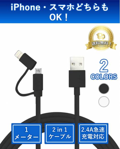 Super convenient 2 in 1 cable! Can be use on iPhone or Android devices