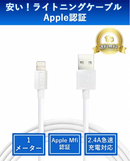 1m long Standard Apple MFi Certified cable (White color)