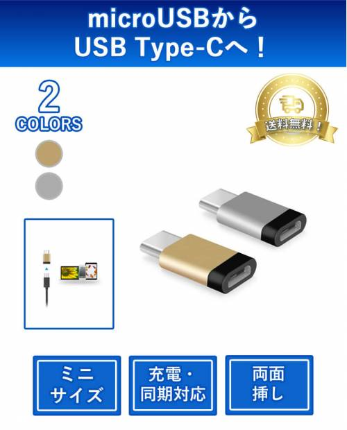 USB 2.0 micro B female to Type-C Conversion adapter USB2-TE259