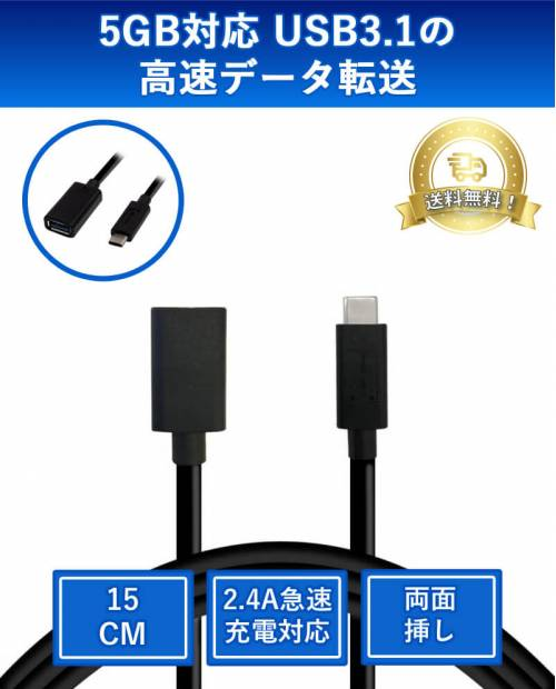 15cm cable that can connect USB device to Type-C Smartphones