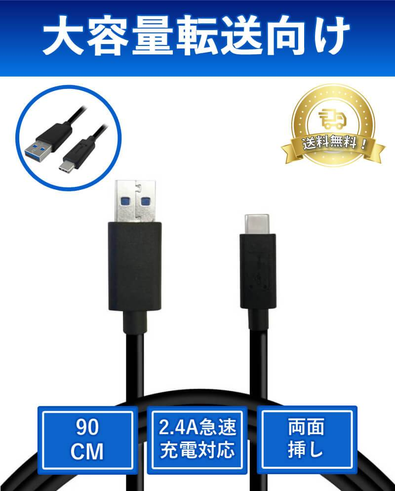 90cm cable that can charge Type-C devices with the latest USB standards