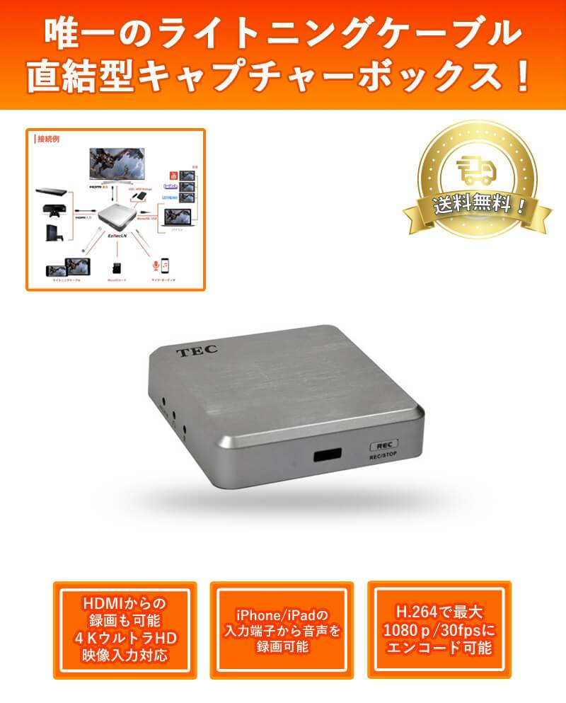 Capture device box that can display and record contents directly from iPhone and iPad using the lightning cable