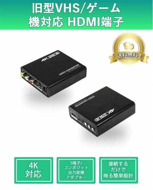 Converter device that can upscan VHS and game machine display signal up to 4K quality