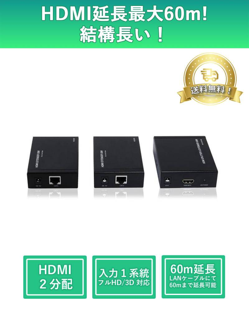 Extension distributor device that can distributes 2 HDMI displays and extends it up to 60m