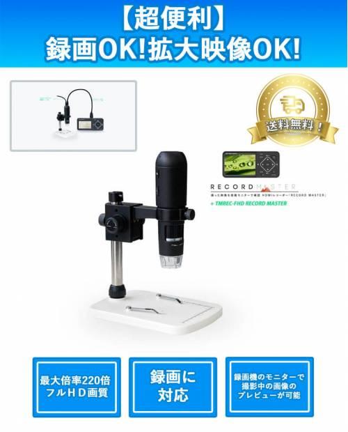 FHD拡大鏡とモニター搭載録画機が セットで、拡大画像の録画が行える!