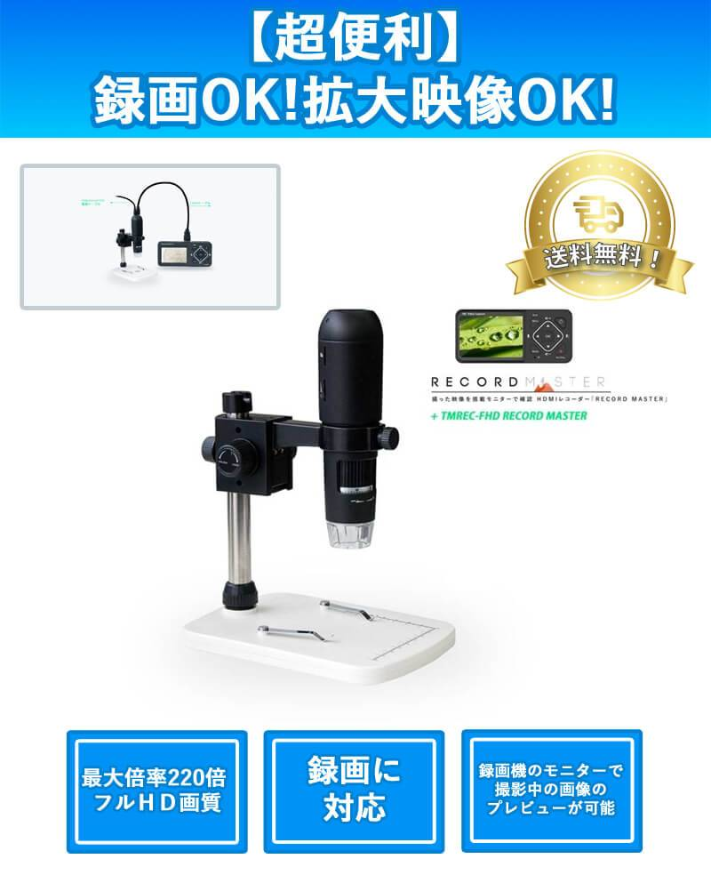 It is a microscope set with magnifier and monitor recorder, enlarge picture can be recorded
