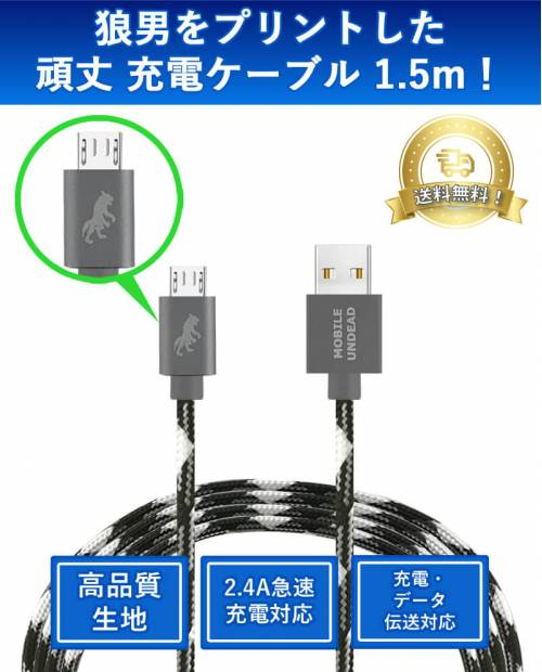 Braided cable design micro-USB charging cable with Wolfman logo 1.5 meter