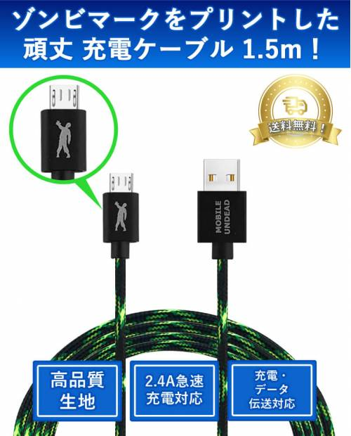 Can be used for Android and mobile battery charging! Braided type microUSB 1.5 m cable Zombie Theme Design