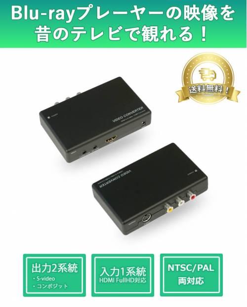 HDMIからコンポジット/S端子に 変換出力できるコンバーター