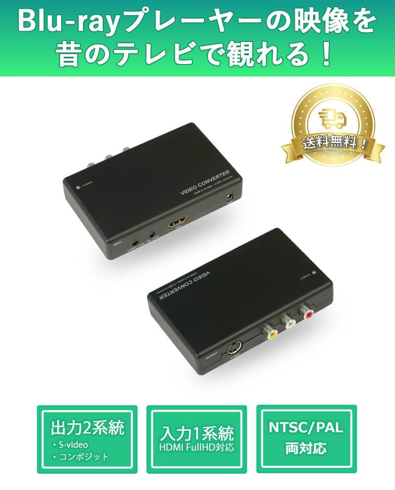 HDMI to S terminal / Composite terminal Converter THDMISC2