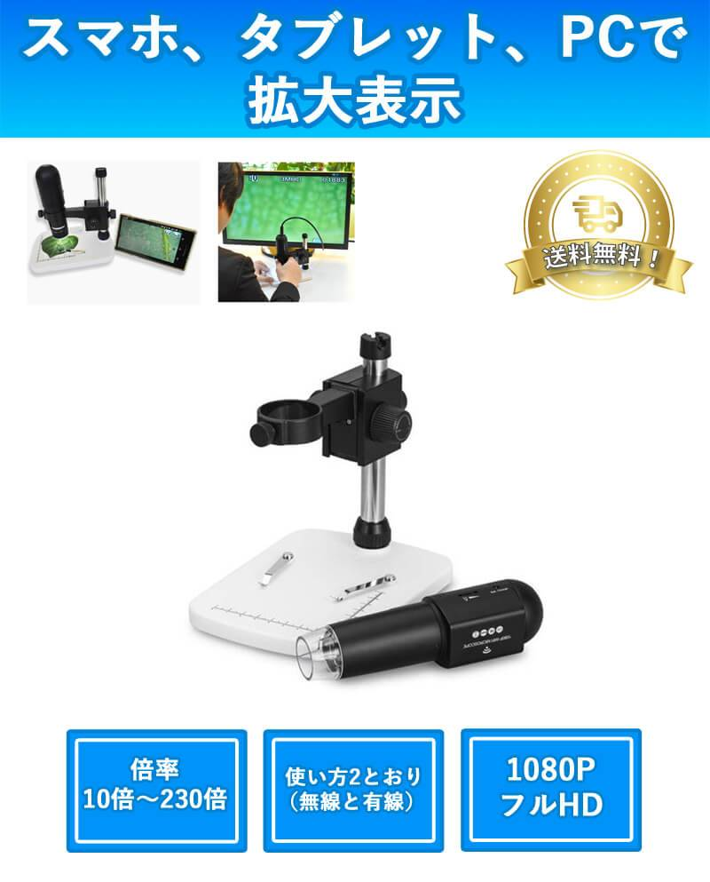 Digital Wi-fi Microscope that can display the magnifying object to smartphone, tablet and PC