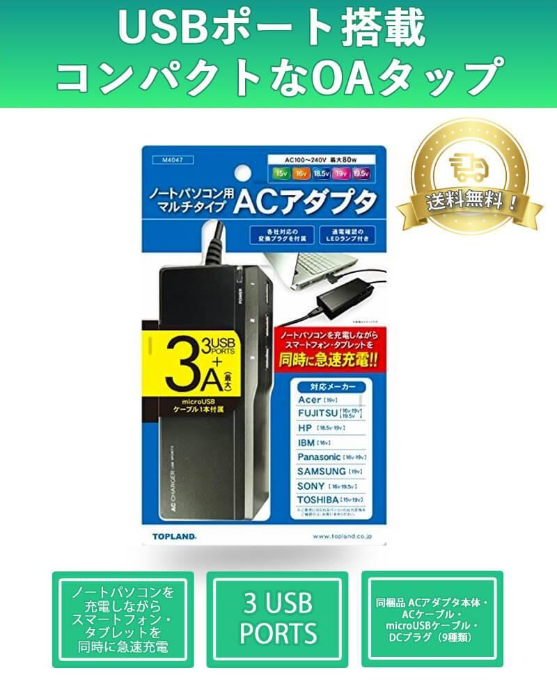 ノートPC用マルチACアダプタ+3USBポート M4047