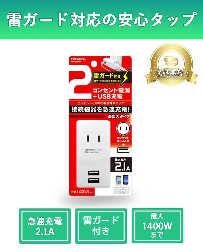 トップランド(TOPLAND)コンセントタップ&USB充電 2ポート 急速充電2.1A 雷ガード付き M4250W
