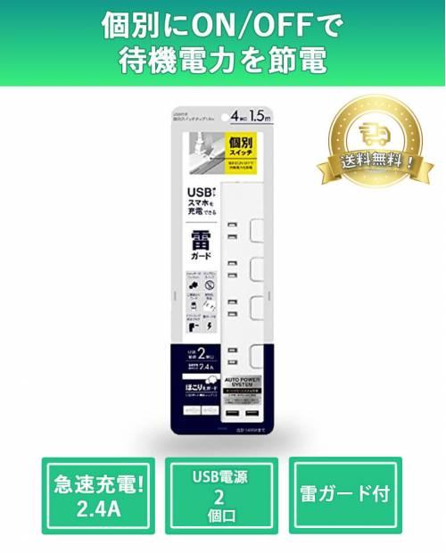 トップランド(TOPLAND)TPC150-WT [USB付きスイッチタップ 1.5m ホワイト]