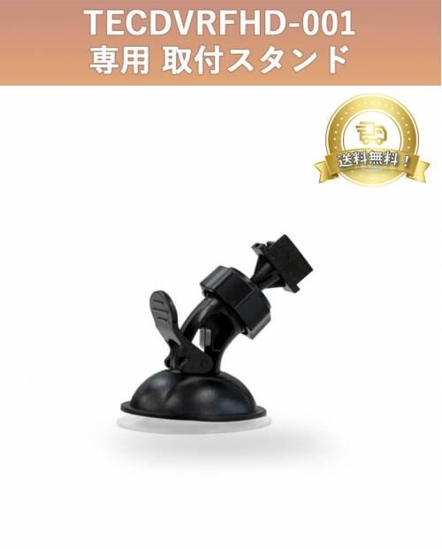 TECDVRFHD-001用取り付けスタンド