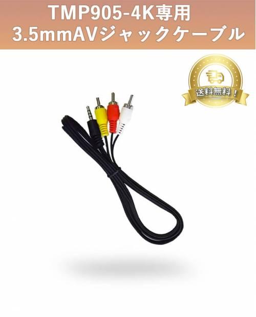 メディアプレイヤー用(TMPH6K、TMP905X-4K、TMP905-4K) 3.5mmAVジャック ケーブル
