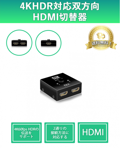 THDSW2W-4K60 4K HDR compatible Bi-Directional HDMI Switcher